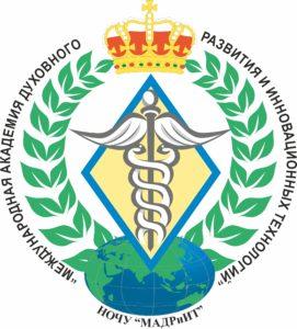 МАДРИТ 271x300 - Международная Академия Духовного Развития и Инновационных Технологий (МАДРиИТ)
