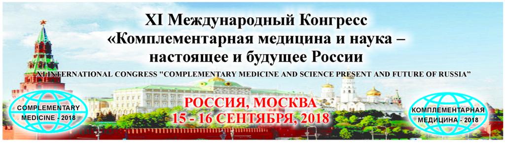 2 1024x292 - XI Международный конгресс«Комплементарная Медицина и наука – настоящее и будущее России»