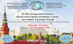 1234 1 250x150 - XI Международный конгресс«Комплементарная Медицина и наука – настоящее и будущее России»