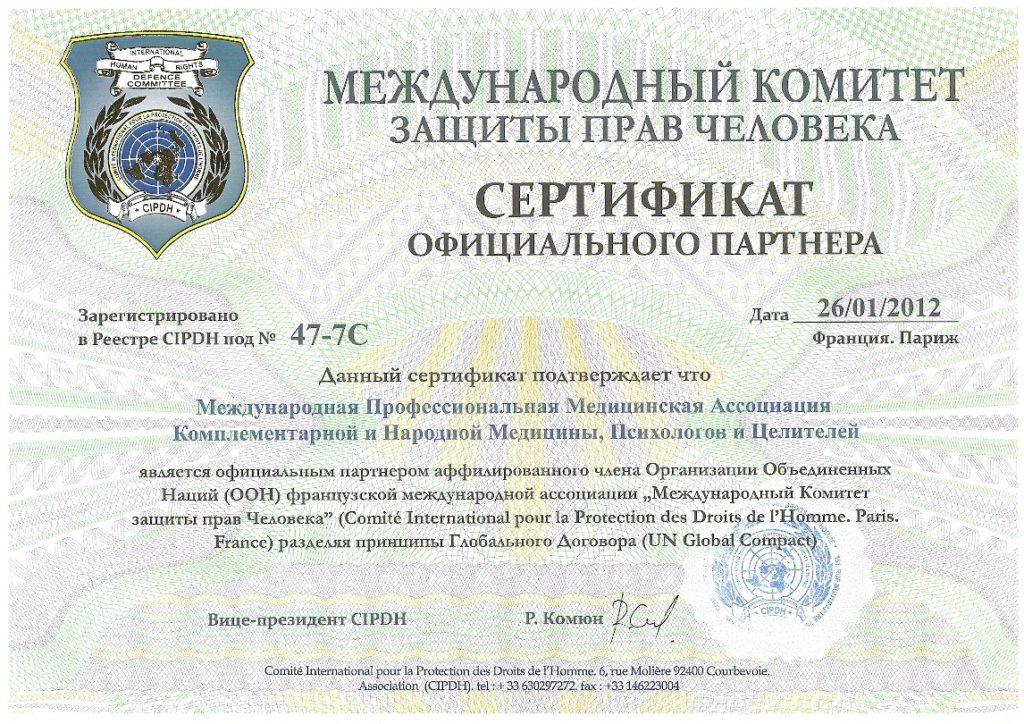 sert1 1024x724 - Сертификаты cipdh