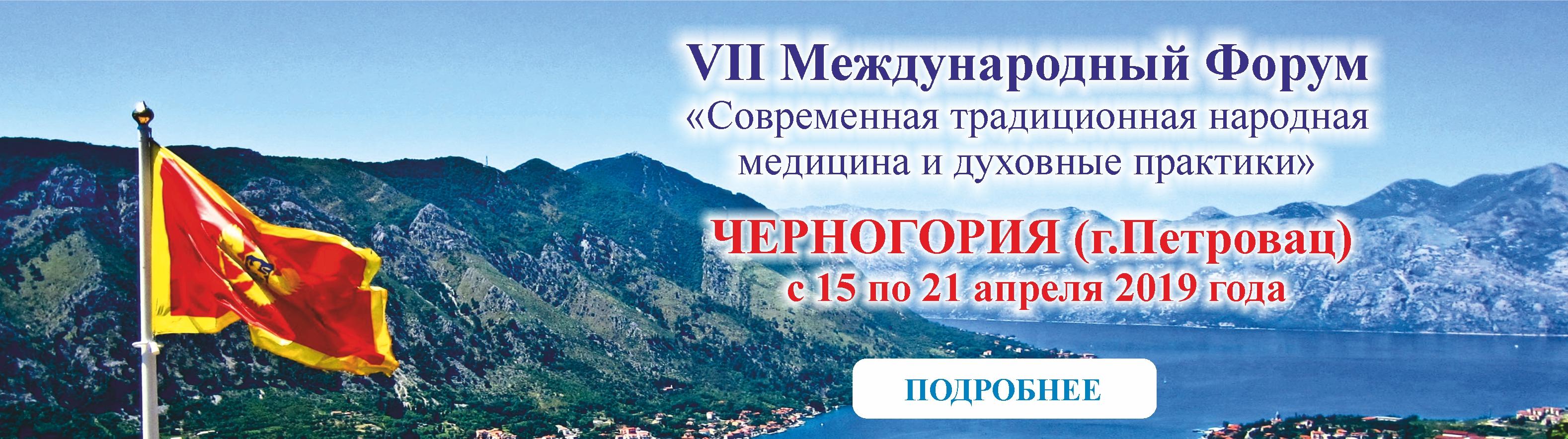 Сайта Черногории - Для Сайта Черногории