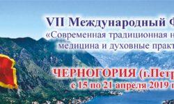 Сайта Черногория 1 1 250x150 - VII Международный Форум  «Современная традиционная народная  медицина»