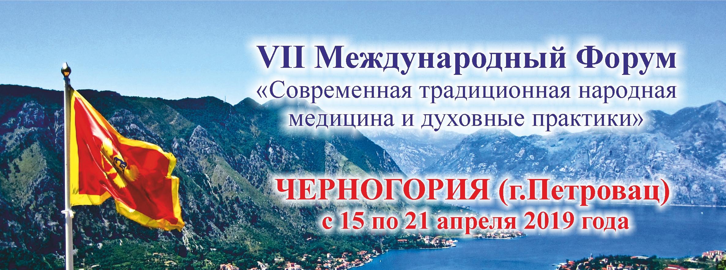 Сайта Черногория 1 1 - Для Сайта Черногория 1