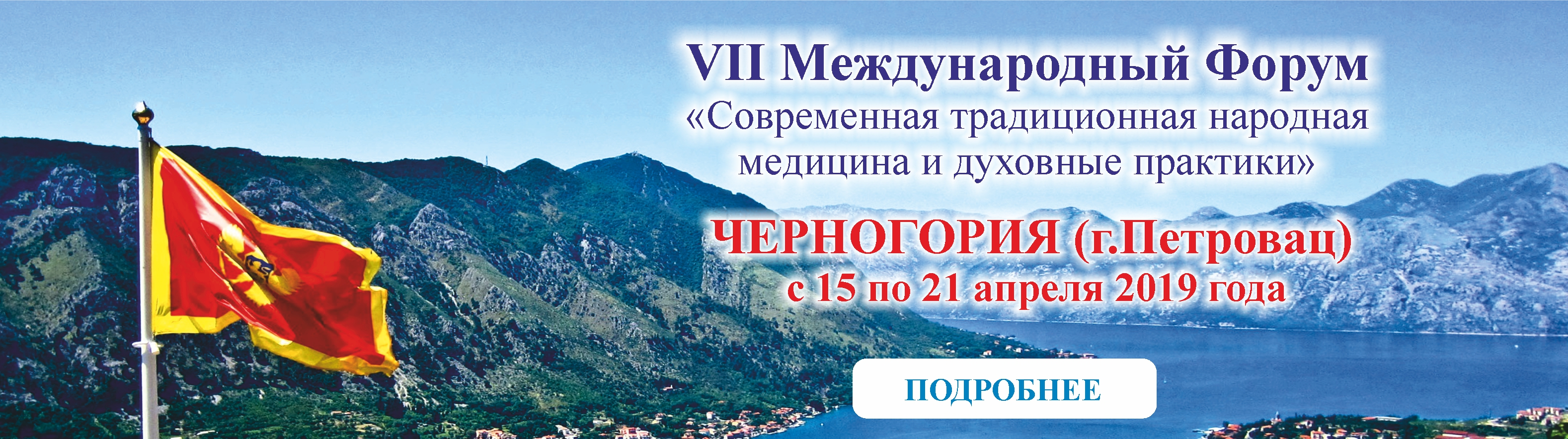 Сайта Черногория 1 - Для Сайта Черногория