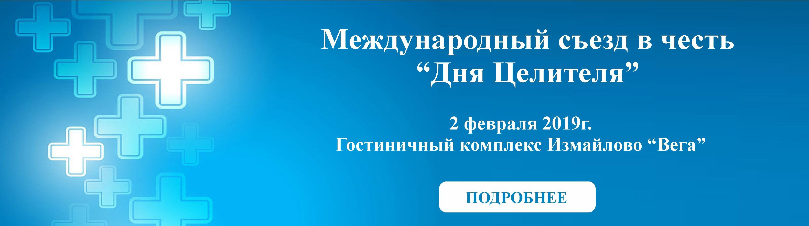 Сайта главная 1 - Прошедшие мероприятия