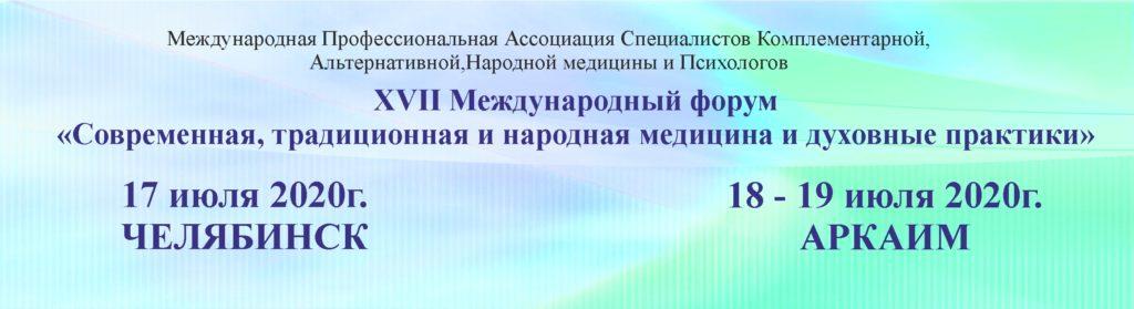 соц сети картнка 1 1024x279 - XVI Международный Форум. Челябинск