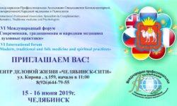 соц сети картнка 250x150 - XVI Международный Форум. Челябинск