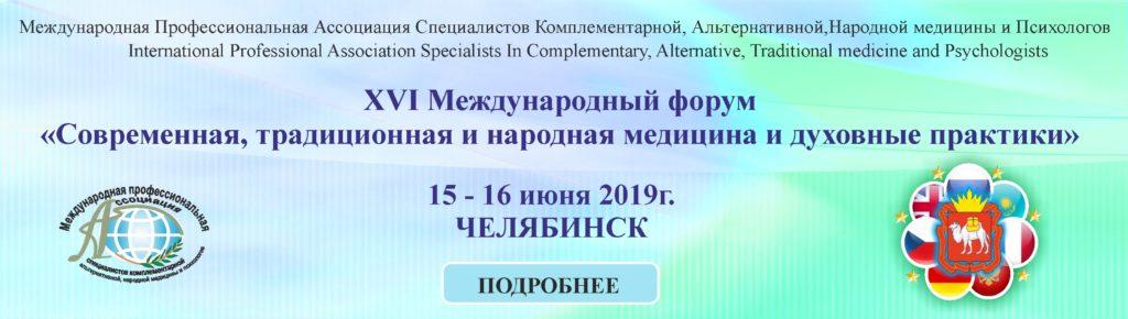 Сайта главная 1024x290 - XVI Международный Форум. Челябинск