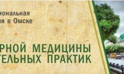 fYVuKy4vW8Y 250x150 - Региональная Конференция г.Омск
