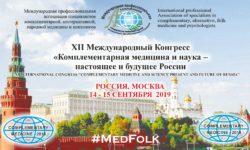250x150 - XII Конгресс «Комплементарная медицина  и наука – настоящее и будущее России