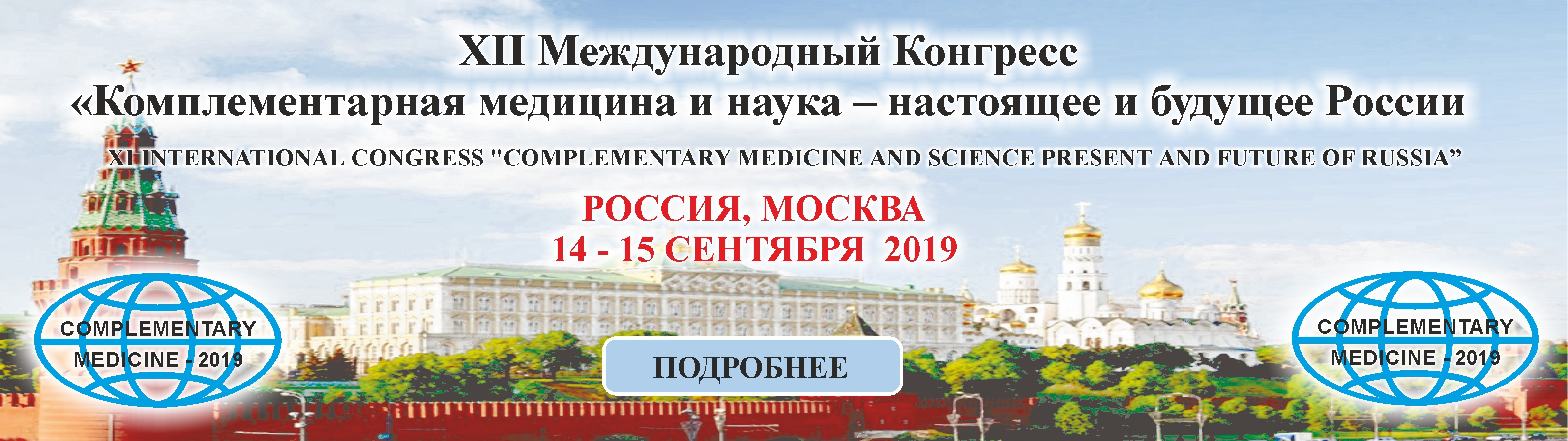 сайта ЗАГЛАВНАЯ - XII Конгресс «Комплементарная медицина  и наука – настоящее и будущее России