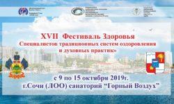 сертификат 250x150 - XVII Фестиваль Здоровья «Специалистов традиционных систем оздоровления» в Сочи