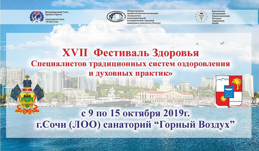 сертификат - XVII Фестиваль Здоровья «Специалистов традиционных систем оздоровления» в Сочи