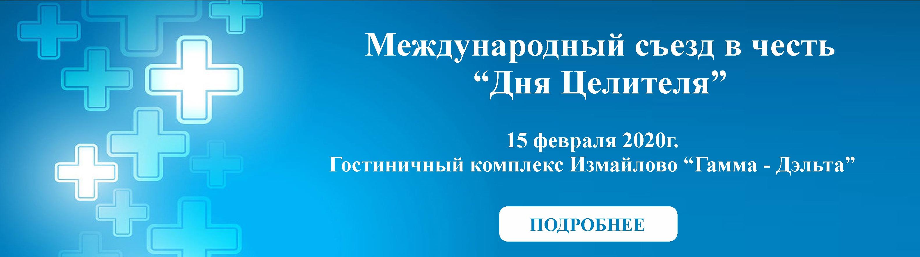 """Сайта главная - Международный съезд в честь """"Дня Целителя"""""""