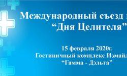 """Сайта 250x150 - Международный съезд в честь """"Дня Целителя"""""""