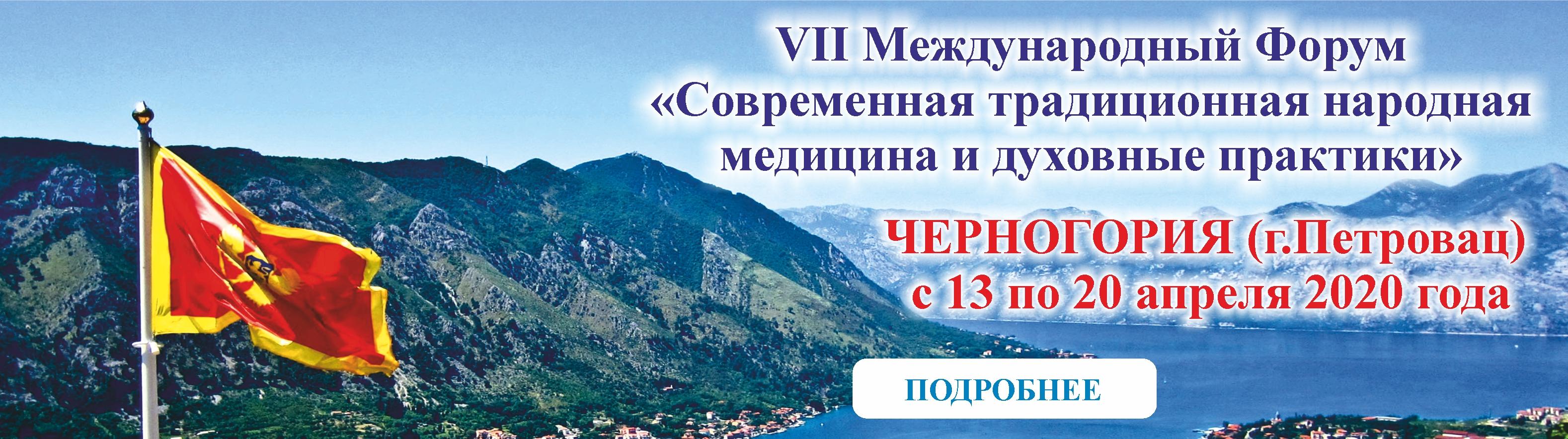 Сайта Черногория - Для Сайта Черногория