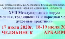 соц сети картнка 1 250x150 - XVI Международный Форум. Челябинск