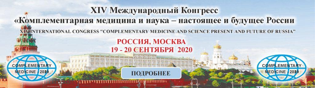 """сайта ЗАГЛАВНАЯ 1024x288 - XV Международный Конгресс """"Комплементарная медицина и наука - настоящее и будущее России"""""""