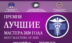 """2020 11 13 154109 250x150 - Премия """"Лучшие Мастера 2020г"""""""