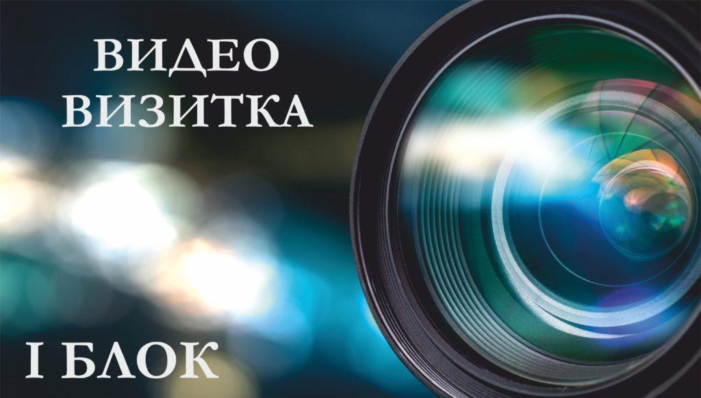1 1024x581 - Видеоинтервью для Вас!