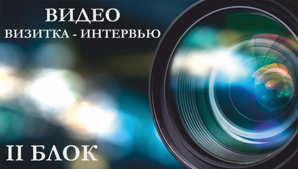2 1024x581 - Видеоинтервью для Вас!