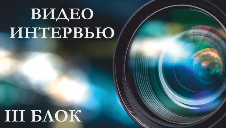 3 768x436 - Видеоинтервью для Вас!