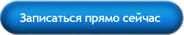 Knopka zapisatsya.png20200220002428424 - Видеоинтервью для Вас!
