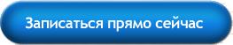 Knopka zapisatsya.png20200220002428424 - Knopka-zapisatsya.png20200220002428424