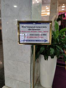 IMG 20210220 092603 225x300 - Состоялся Международный съезд в честь «Дня Целителя»