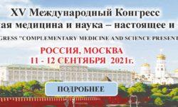 копия ДЛя сайта ЗАГЛАВНАЯ 250x150 - XVI Международный конгресс «Комплементарная Медицина и наука  –  настоящее и будущее России»