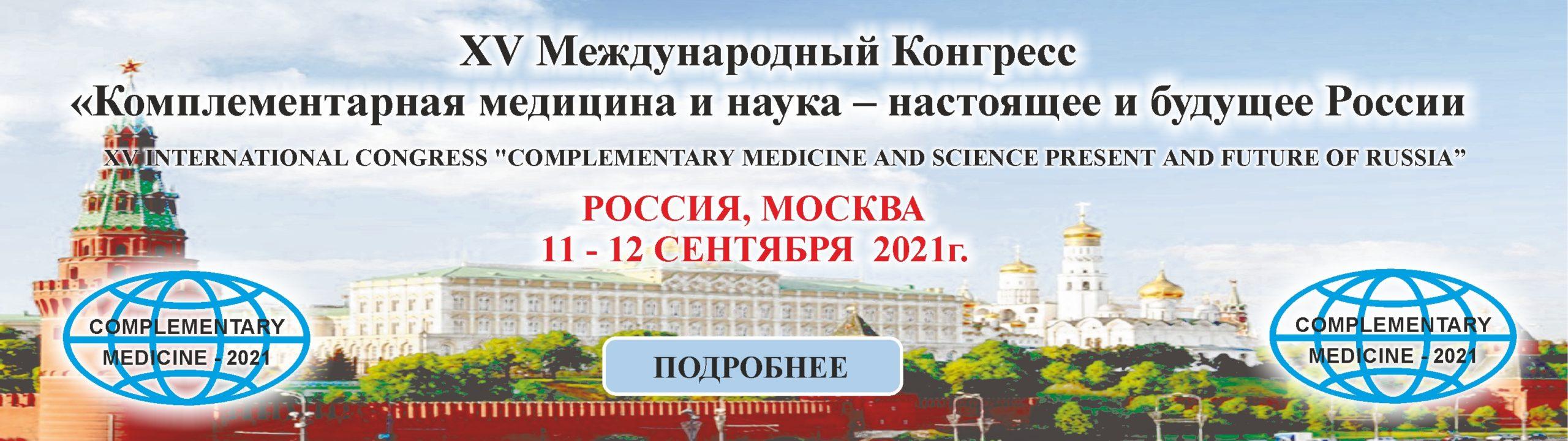 копия ДЛя сайта ЗАГЛАВНАЯ scaled - XVI Международный конгресс «Комплементарная Медицина и наука  –  настоящее и будущее России»