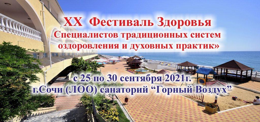 asdfghjk 1024x482 - XX Фестиваль Здоровья  «Специалистов традиционных систем оздоровления и духовных практик»