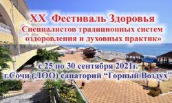 asdfghjk 250x150 - XX Фестиваль Здоровья  «Специалистов традиционных систем оздоровления и духовных практик»